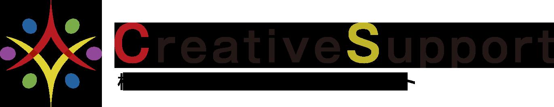 起業する「あなた」と「会社」をクリエイトする企業 Criative Support(クリエイティブサポート)